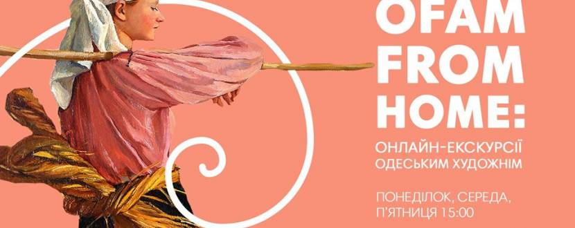 OFAM From Home | онлайн-экскурсии в Одесском художественном