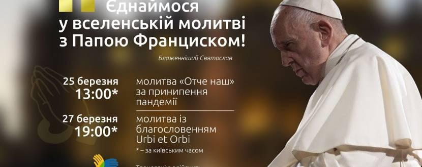 Спільна молитва «Отче наш» з Папою Франциском