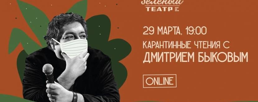 Карантинные Чтения с Дмитрием Быковым
