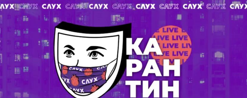 Карантин LIVE / марафон онлайн-концертов от медиа СЛУХ