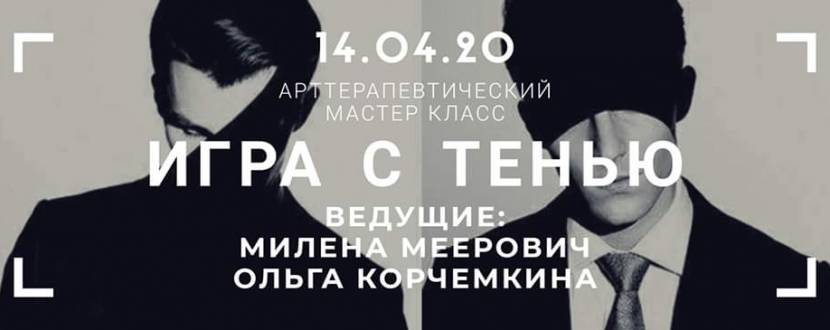 Арттерапевтический мастер-класс ИГРА С ТЕНЬЮ