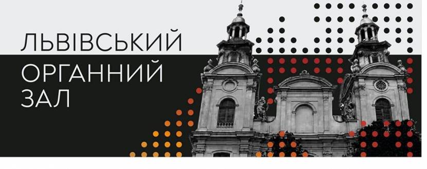 Онлайн-концерти у Львівському органному залі