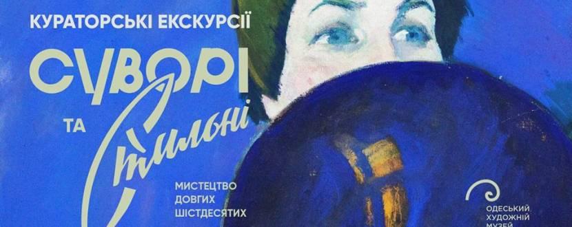 Кураторская экскурсия по выставке #СуворіТаСтильні
