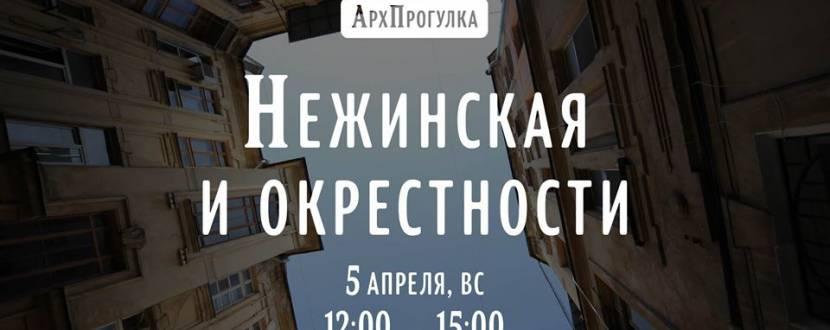 Архитектурная прогулка по улице Нежинской, Спиридоновской и Коблевской