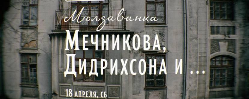 Архитектурная прогулка по улицам Мечникова, Дидрихсона и Колонтаевской
