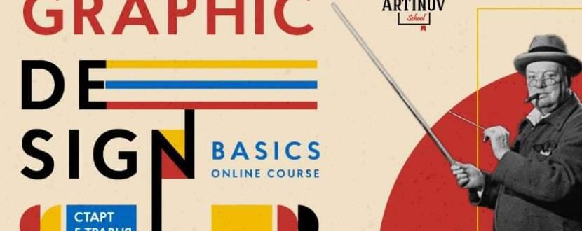 Курс Graphic design — online