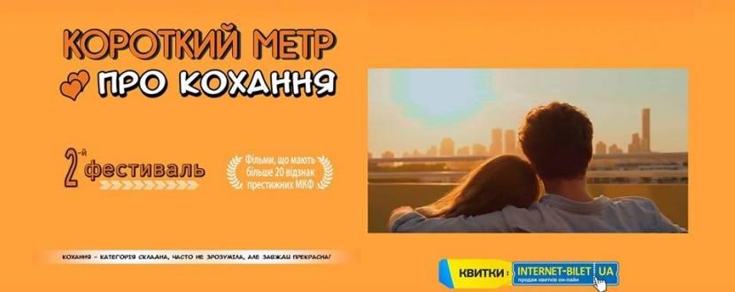 «КОРОТКИЙ МЕТР про КОХАННЯ». 2-ий фестиваль
