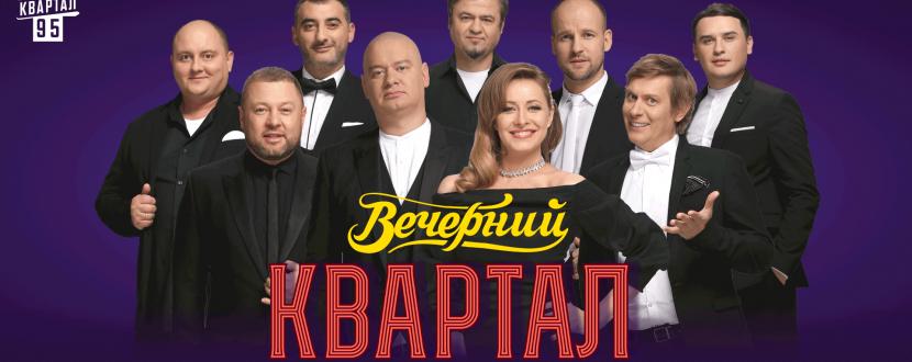 """Студія """"Квартал-95"""" у Тернополі"""