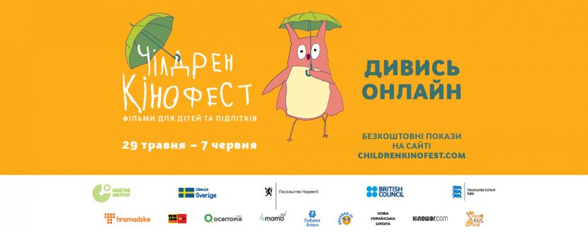 Чілдрен Кінофест - Фестиваль мистецтва кіно для дітей та підлітків