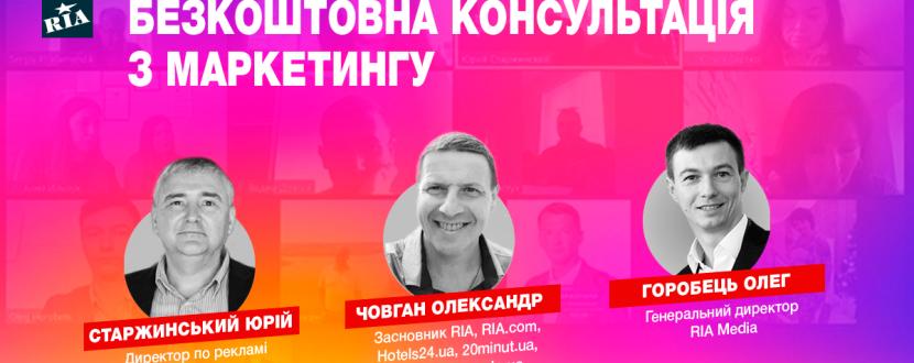 Безкоштовна маркетингова консультація від RIA