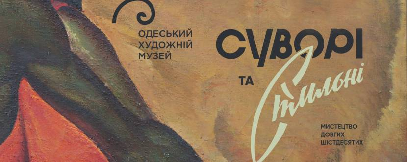 Строгие и стильные: выставочный проект Одесского художественного