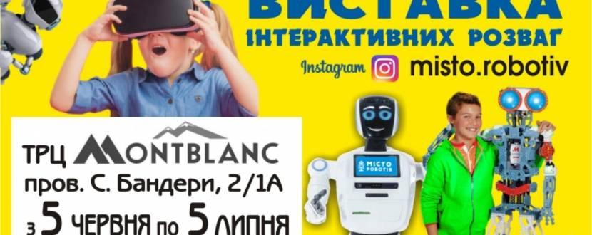 Місто Роботів - виставка інтерактивних розваг