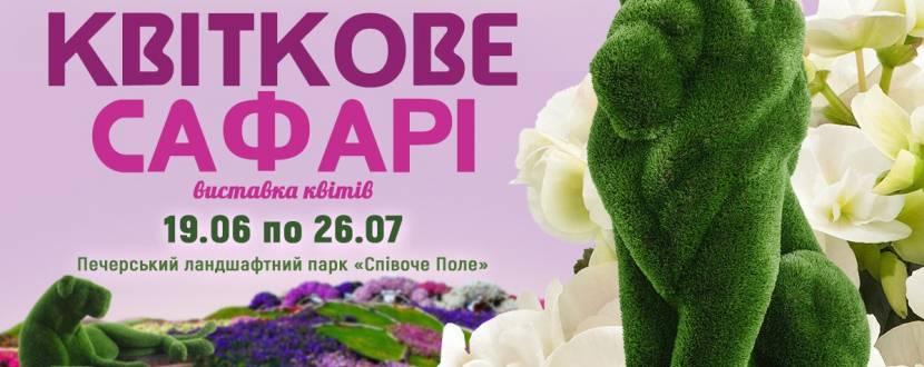 Квіткове Сафарі - Виставка на Співочому полі