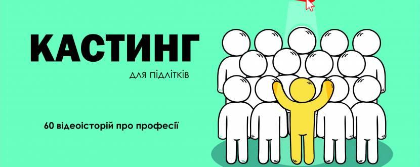 Національний проект Місто професій. Кастинг