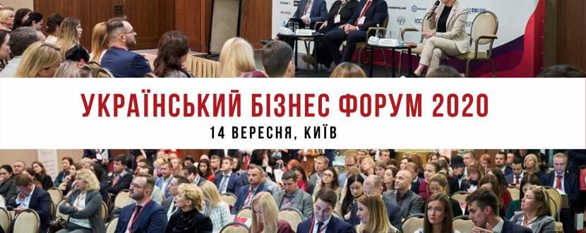 Ukrainian Business Forum - Український Бізнес Форум 2020