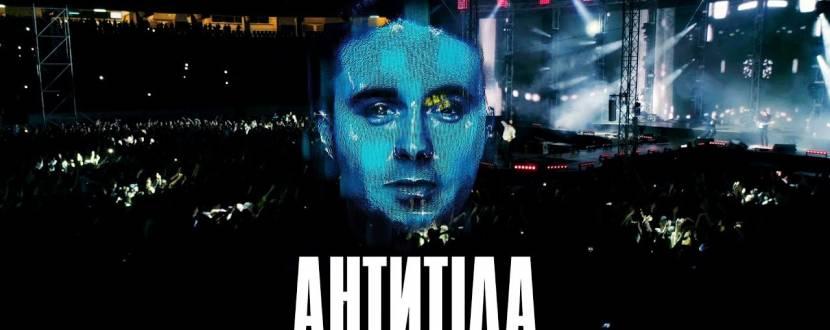 Концерт Антитела