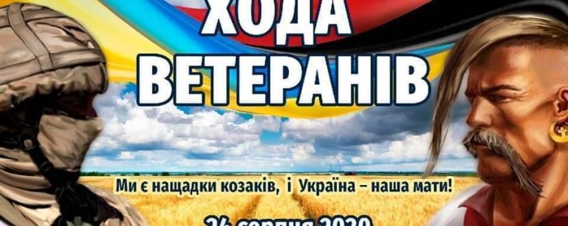 Хода Ветеранів у Києві