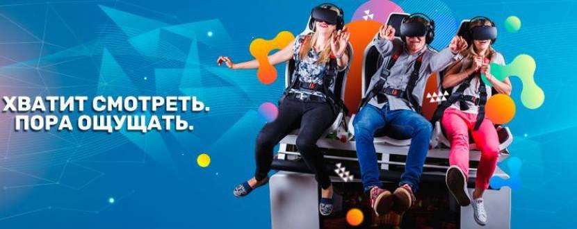 Активний відпочинок у просторі віртуальної реальності VR розваг Dtech