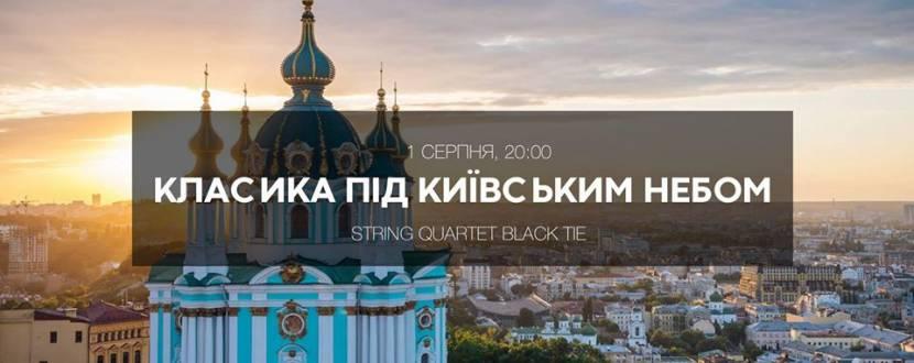 Класика під київським небом - Концерт