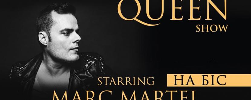 QUEEN SHOW. Starring Marc Martel. НА БІС!