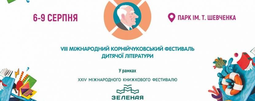 Одесский международный Корнейчуковский фестиваль детской литературы