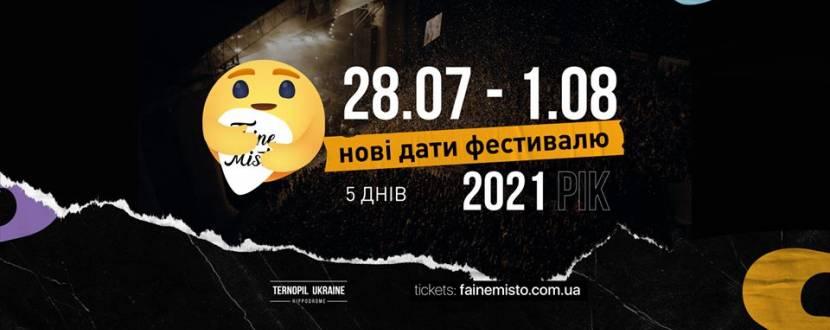 """Фестиваль  """"Файне місто 2021"""""""
