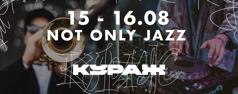 NOT ONLY JAZZ - Кураж Базар