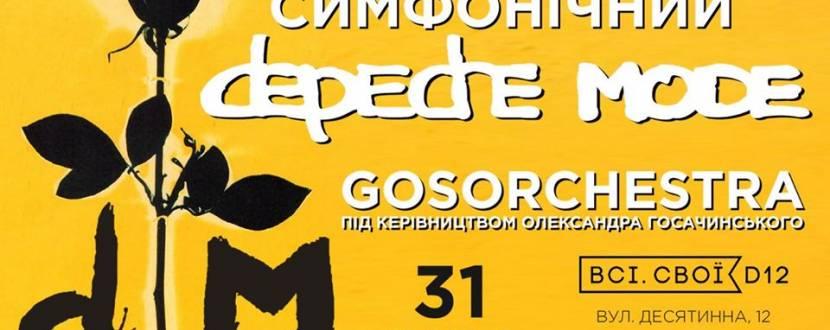 Симфонічний Depeche Mode - Концерт