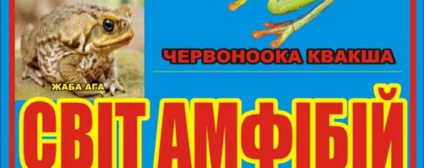 Світ Амфібій, виставка
