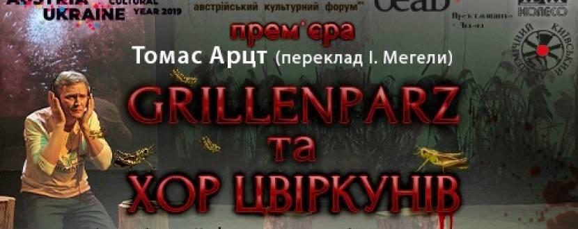 Grillenparz та Хор цвіркунів - Прем'єра за п'єсою Томаса Арцта