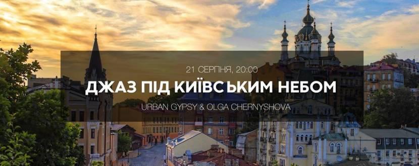 Джаз під київським небом - Концерт