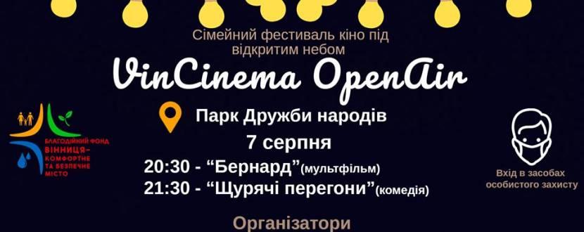 Фестиваль «VinCinema OpenAir»