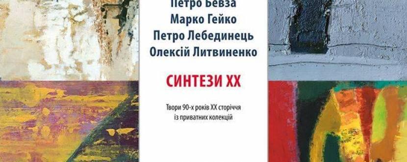 Виставка картин Петра Бевзи, Марка Гейка, Петра Лебединця та Олексія Литвиненка
