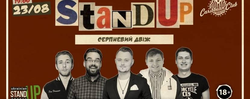 Stand-Up: Cерпневий двіж