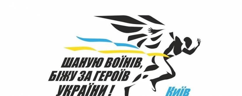 Шаную воїнів, біжу за героїв України - Забіг