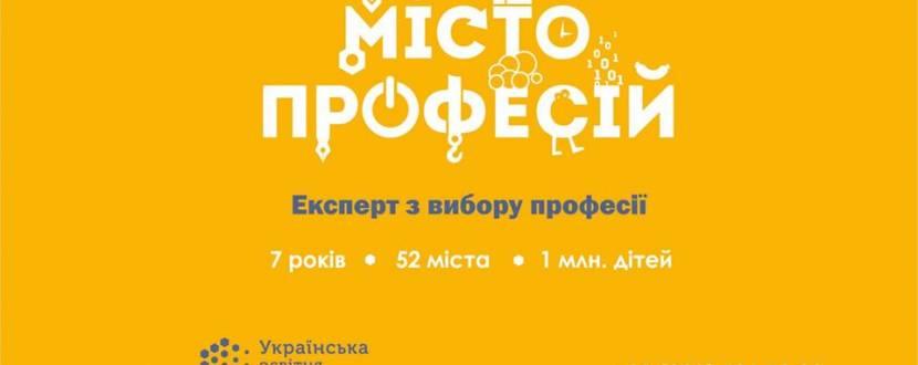 Місто професій - Дитячий профорієнтаційний фестиваль