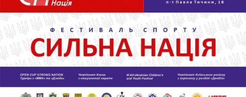 Сильна нація - Фестиваль спорту у Києві