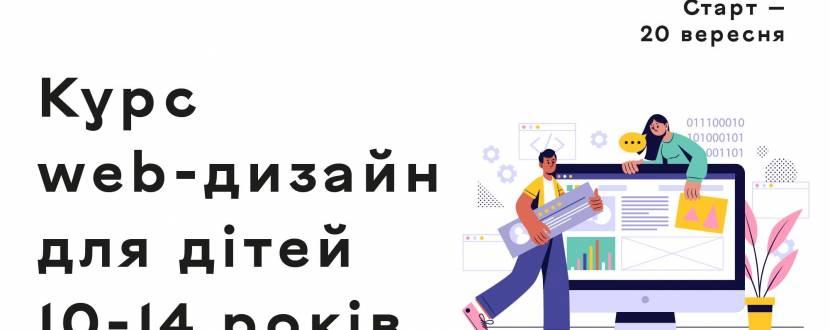 Курс WEB-дизайн для дітей