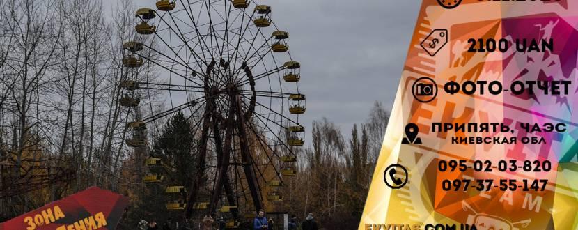 Екскурсія з Кропивницького в Чорнобиль