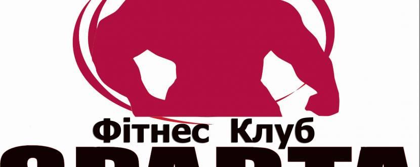Незабаром відкриття нового Фітнес клубу Sparta в Хмельницькому