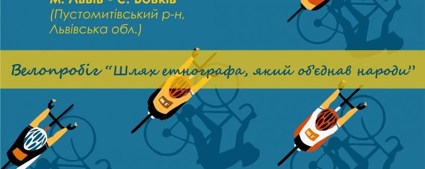 """Велопробіг """"Шлях етнографа, який об'єднав народи"""""""