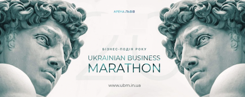 Форум для бізнесменів Ukrainian Business Marathon