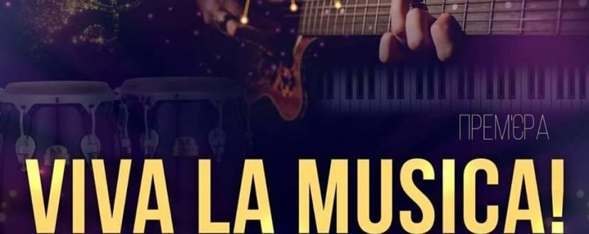 Viva La Musica! - Концерт