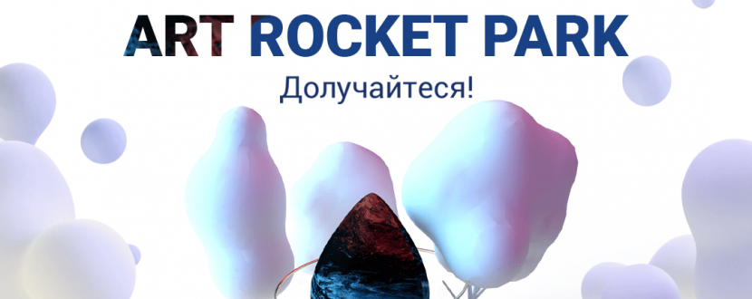 Всеукраїнський конкурс ескізів ракет Noosphere Art Rocket Park