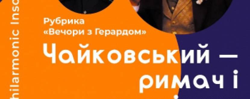 Чайковський - римач і жартівник