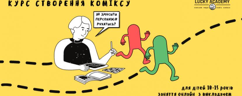 Створення Коміксу - Онлайн-курс