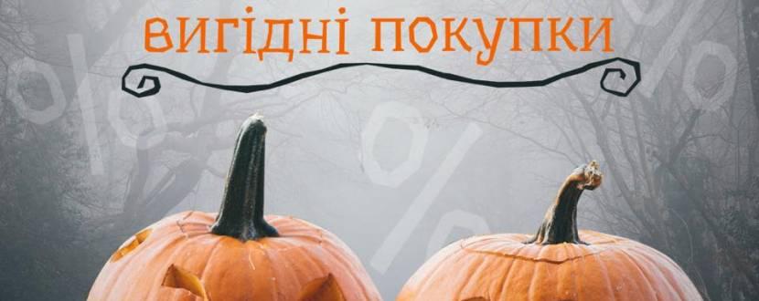 Halloween у Мегамоллі