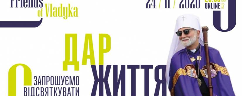 Святкування ювілею Владики Бориса Ґудзяка