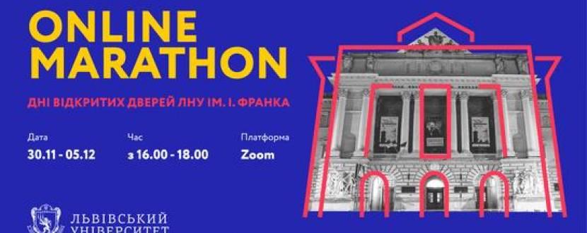 Online marathon від Франкового університету
