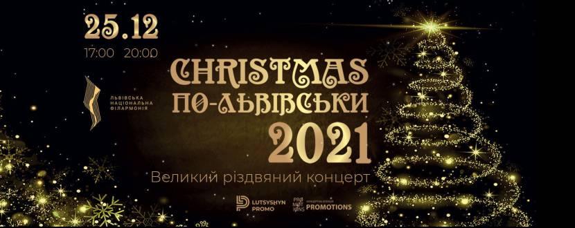 Christmas по-львівськи - Різдвяний концерт